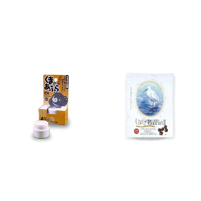コーストラックサロン[2点セット] 信州木曽 くまのあぶら 熊油スキン&リップクリーム(9g)?飛騨銘菓 しらさぎ物語Part2[ひと口タイプ][袋入り](13個入)
