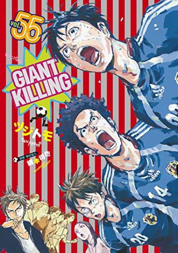 [画像:GIANT KILLING(55) (モーニングコミックス)]