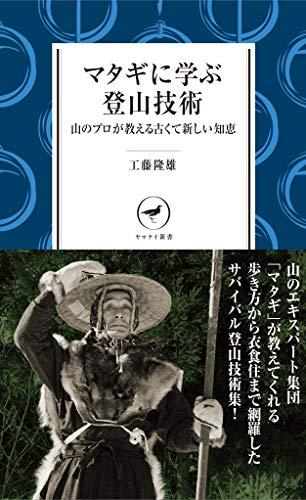ヤマケイ新書 マタギに学ぶ登山技術の詳細を見る