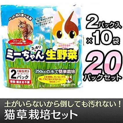 イデシギョーミーちゃんスッキリ生野菜(猫草)2パック入りx10袋(計20パックセット)