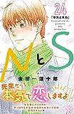 NとS プチデザ(24) (デザートコミックス)