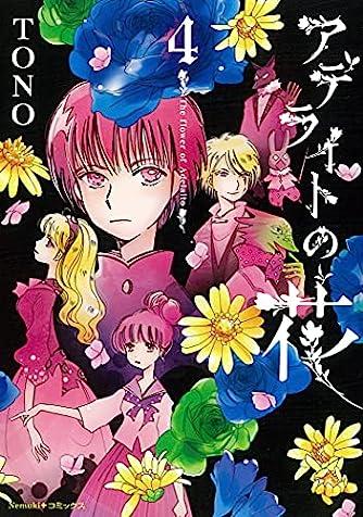 アデライトの花 (4) (Nemuki+コミックス)