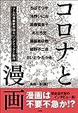 コロナと漫画 ~7人の漫画家が語るパンデミックと創作~ (小学館クリエイティブ)の画像