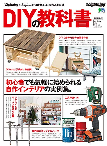 別冊Lightning Vol.208 DIYの教科書[雑誌]