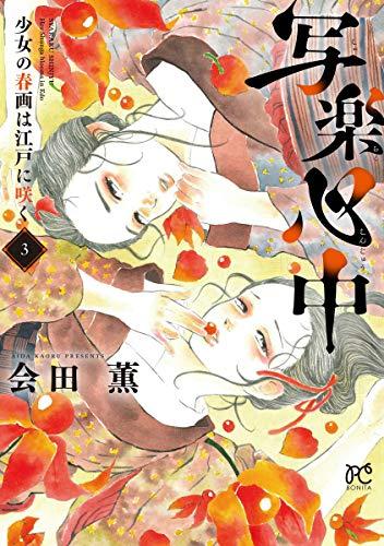 写楽心中 少女の春画は江戸に咲く 3 (3) (ボニータコミックス) - 会田薫
