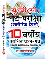 U.G.C. Net Examination Physical Education (in Hindi) - (10 Years Solved Question Paper - 2008-2017)