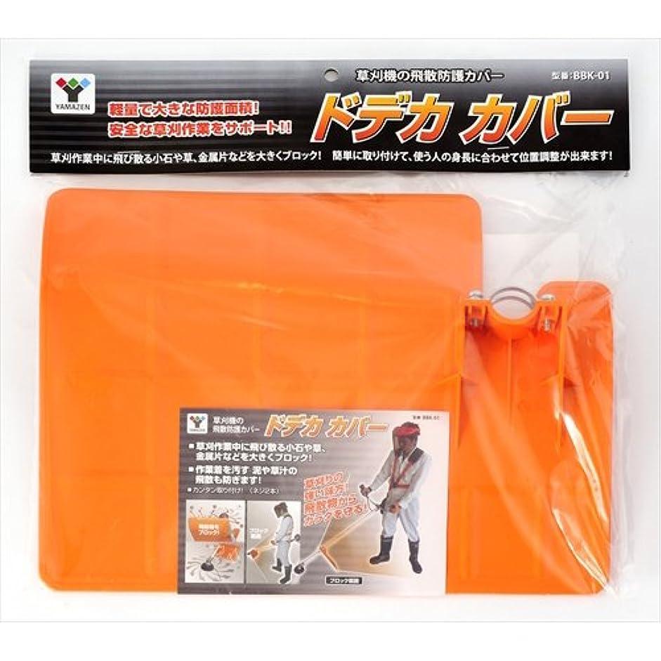 抵抗力がある寄稿者重要山善(YAMAZEN) 草刈機用 飛散防護カバー ドデカカバー BBK-1