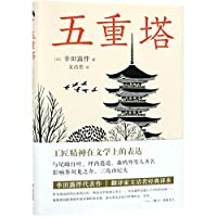 The Five-storied Pagoda (Chinese Edition)