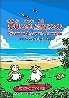 夢見る羊と雪だるま
