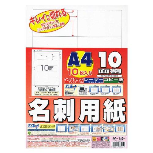 インクジェット&レーザープリンタ!コピー機にも対応!★【日本製】A4 10面割 名刺ラベル用紙★(10枚入り)