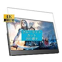 Sukix ブルーライトカット ガラスフィルム 、 Uperfet モバイルモニター 12.5インチ ディスプレイ モニター 向けの 有効表示エリアだけに対応 ガラスフィルム 保護フィルム ガラス フィルム 液晶保護フィルム シート シール 専用 カット 適用 専用