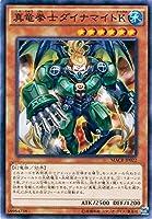 真竜拳士ダイナマイトK ノーマル 遊戯王 マキシマム・クライシス macr-jp022