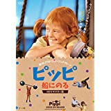 ピッピ 船にのる HDリマスター版 [DVD]