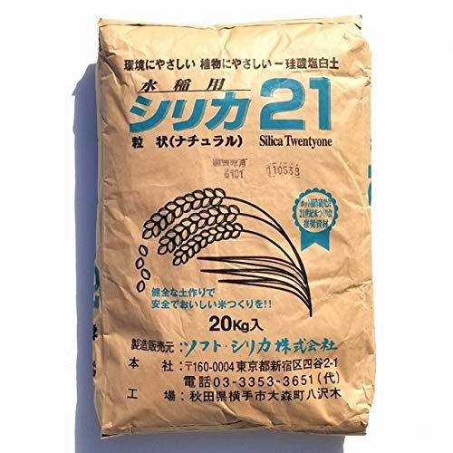 イネの健全生育に! 水稲用シリカ21 粒状 20kg