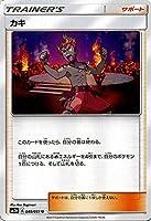 ポケモンカードゲームSM/カキ(U)/闘う虹を見たか