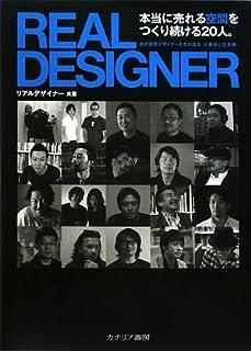 REAL DESIGNER―真の空間デザイナーたちが語る『仕事術と生き様』
