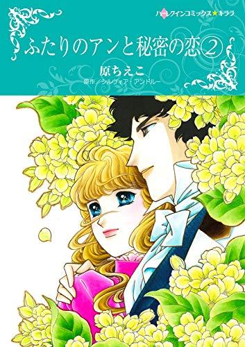 ふたりのアンと秘密の恋 2【あとがき付き】 (ハーレクインコミックス)