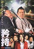 矜持 ~KYOUJI~[DVD]