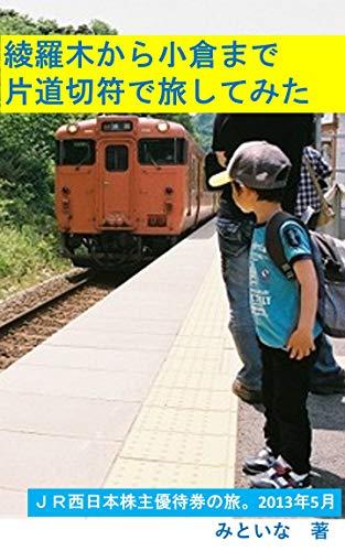 綾羅木から小倉まで片道切符で旅してみた: JR西日本株主優待券の旅。2013年5月 (みといな文庫)