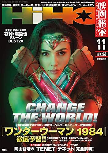 映画秘宝 2020年11月号 [雑誌]