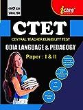 CTET Odia Language and Pedagogy