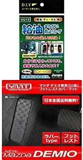 【おすすめセット】クリエイト 給油間違い防止リング【XG13】軽油(グリーン) + 新型デミオ ラバー製フットレストカバーマットセット