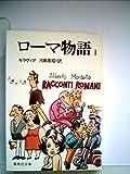 ローマ物語〈1〉 (1980年) (集英社文庫)
