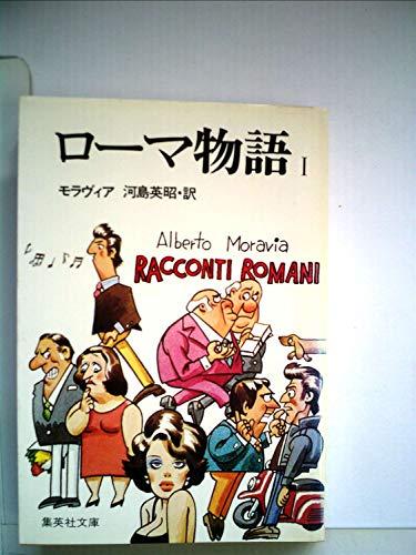 ローマ物語〈1〉 (1980年) (集英社文庫)の詳細を見る
