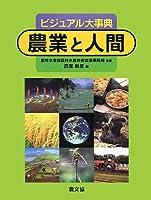 ビジュアル大事典 農業と人間