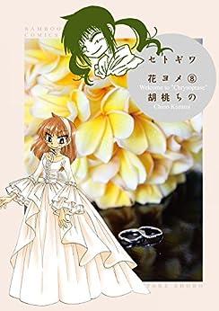 [胡桃ちの]のセトギワ花ヨメ(8) (バンブーコミックス 4コマセレクション)