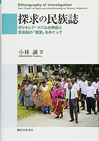 探求の民族誌: ポリネシア・ツバルの神話と首長制の「真実」をめぐって
