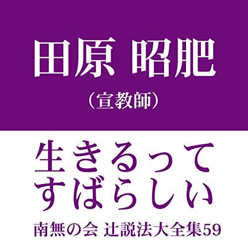 南無の会 辻説法大全集 59.生きるってすばらしい | 田原 昭肥