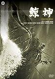 鯨神[DVD]