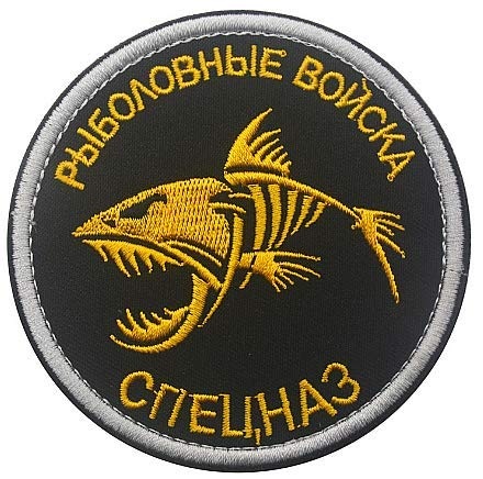 Russian Fishing Troops Special Operations Forces Military Hook Loop Tactics Morale Embroidered Patch
