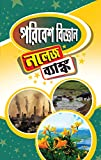 PARIBESH BIGYAN KNOWLEDGE BANK | A Reference Book of Environmental Science | For Class 8th-12th Standard | Class VIII-XII