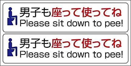 男性トイレマナーステッカー「男子も座って使ってね」 座りションステッカー #11042