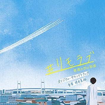 日本テレビ系水曜ドラマ「#リモラブ ~普通の恋は邪道~」オリジナル・サウンドトラック