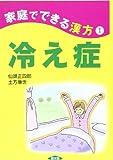 冷え症 (健康双書 家庭でできる漢方 1)