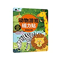 邦臣小红花·动物磁力贴游戏·草原动物