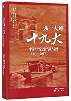 From the 1st to the 19th CPC National Congress (History of CPC National Congress 1921 - 2017) (Chinese Edition)