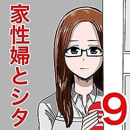 [早坂啓吾]の家性婦とシタ 9 ドM