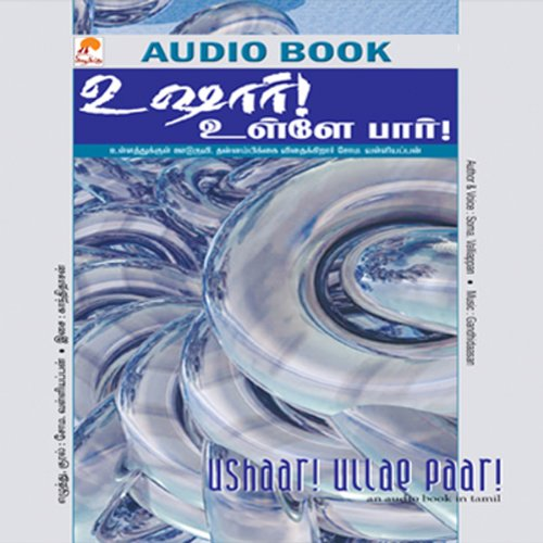 Ushaar Ulle Paar audiobook cover art