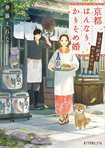 京都はんなり、かりそめ婚: 洛中で新酒をめしあがれ (ポプラ文庫ピュアフル)