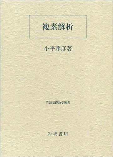 複素解析 (岩波基礎数学選書)