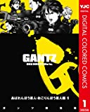 GANTZ カラー版 あばれんぼう星人・おこりんぼう星人編 1 (ヤングジャンプコミックスDIGITAL)