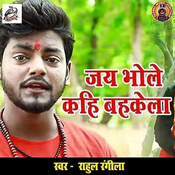 Jai Bhole Kahi Bahkela - Single