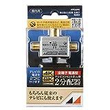 日本アンテナ 2分配器 プラグ差し込み型 4K8K対応 全端子電流通過型 FPD2PE