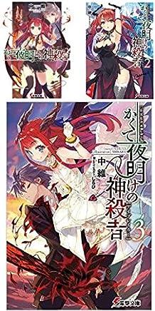 かくて夜明けの神殺者 文庫 1-3巻セット (電撃文庫)