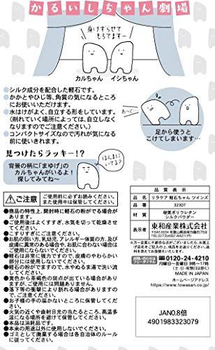 東和産業(TOWA)『リラケア軽石ちゃんツインズ』
