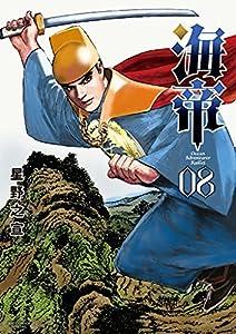 海帝(8) (ビッグコミックススペシャル)